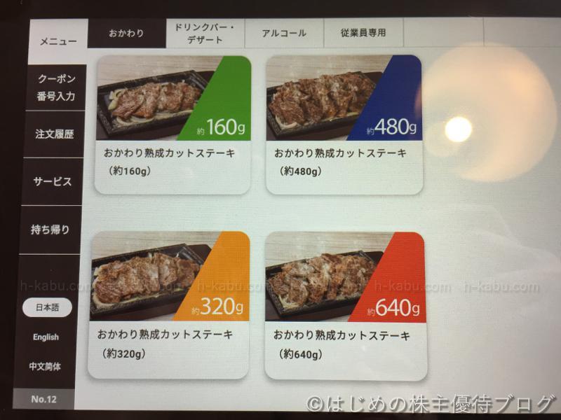 ステーキガストカットステーキ食べ放題注文画面