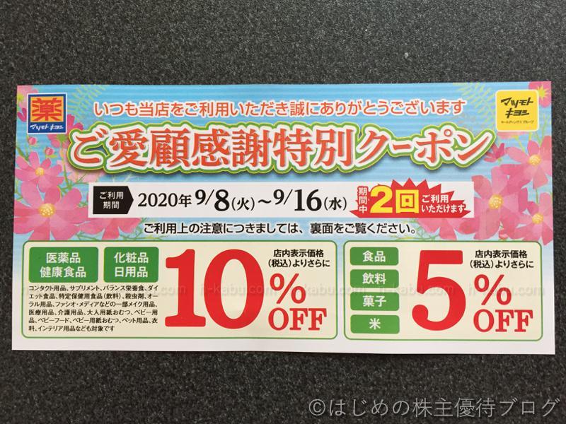 マツキヨご愛顧感謝特別クーポン10%OFF 9月