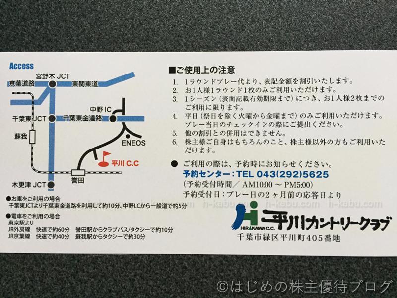日神株主優待券平川カントリークラブ注意事項