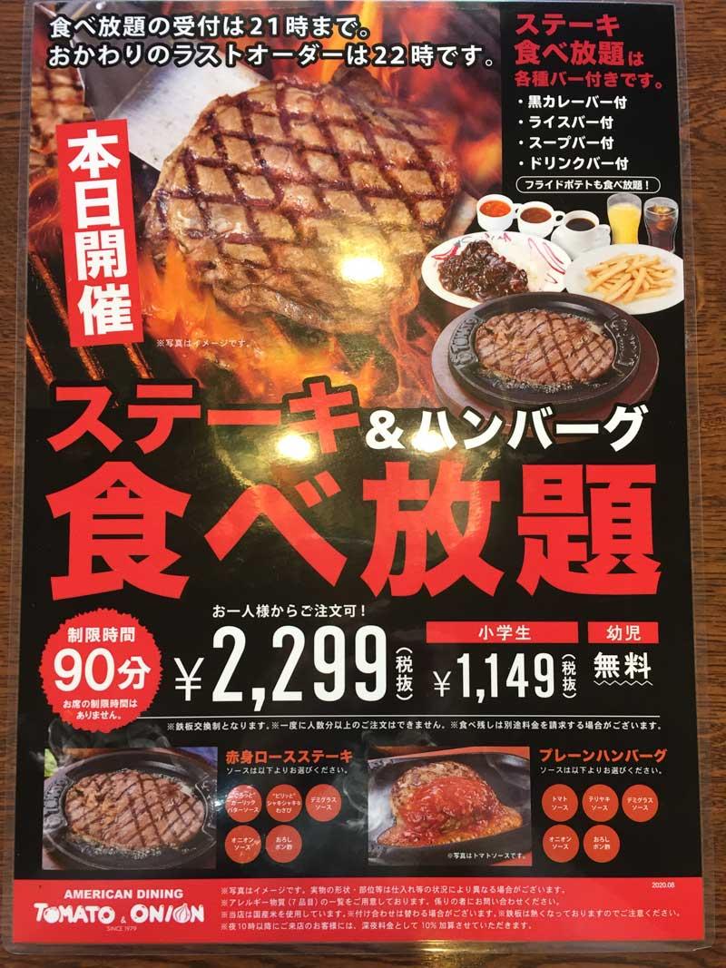 トマトアンドオニオンステーキ&ハンバーグ食べ放題