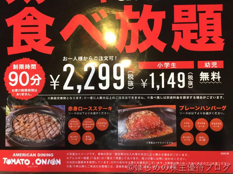 トマトアンドオニオンステーキ&ハンバーグ食べ放題ソース