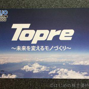 東プレ株主優待クオカード1000円