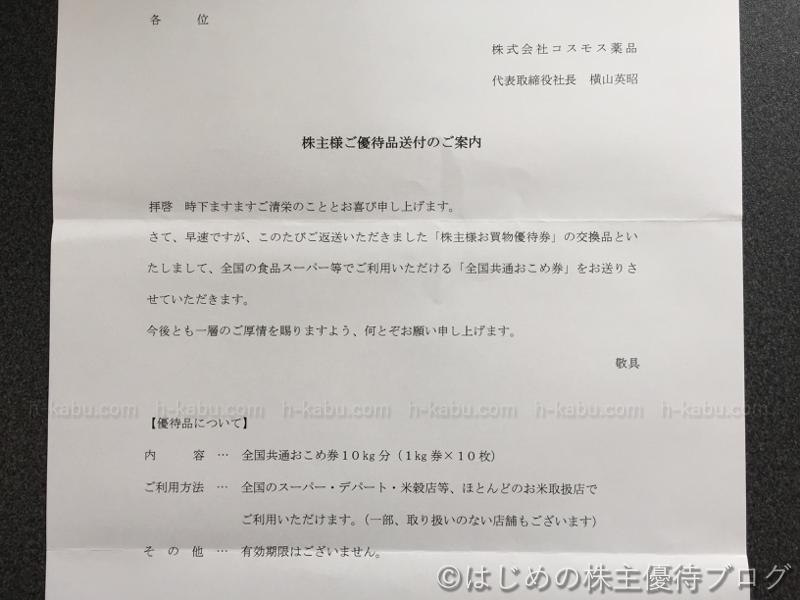 コスモス薬品株主優待おこめ券あいさつ