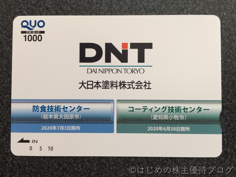 大日本塗料株主優待クオカード1000円