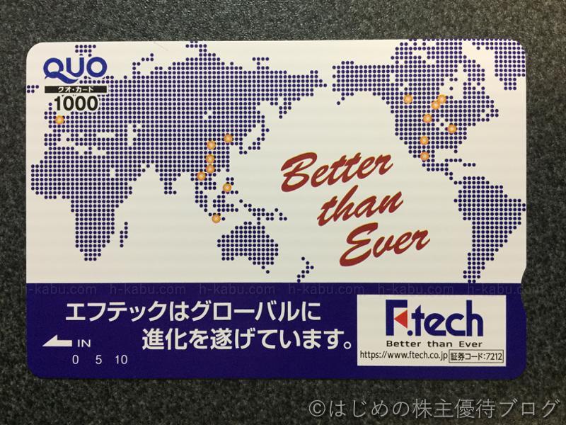 エフテック株主優待クオカード1000円