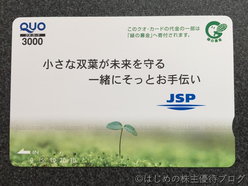JPS株主優待クオカード3000円