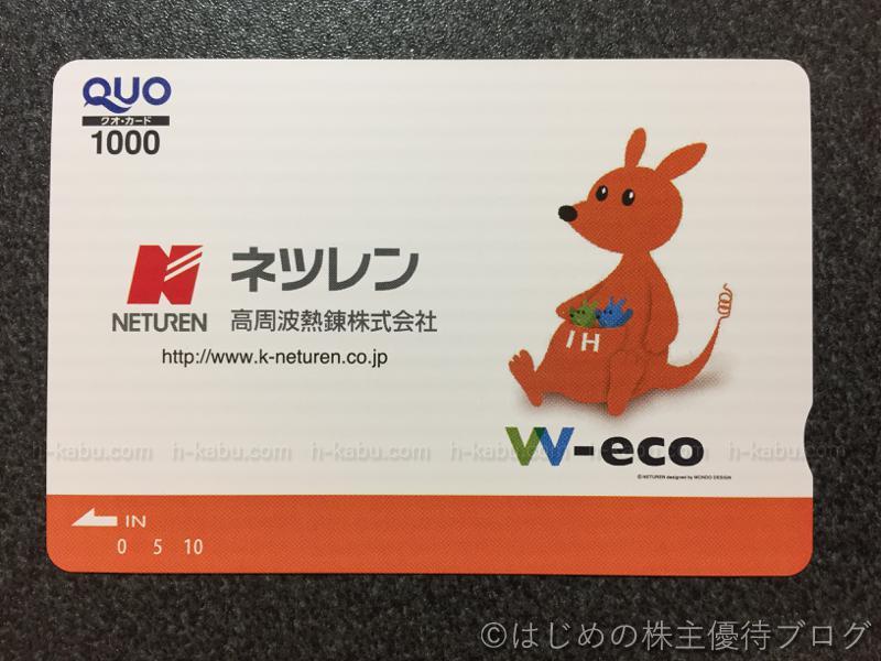 ネツレン株主優待クオカード1000円