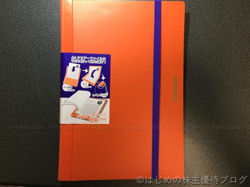 キングジム株主優待コンパックA4