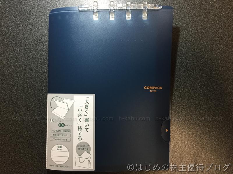 キングジム株主優待コンパックノートB5