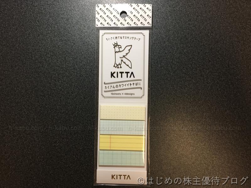 キングジム株主優待KITTA
