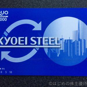 共英製鋼株主優待クオカード1000円