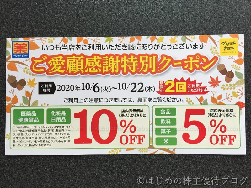 マツキヨご愛顧感謝特別クーポン10%OFF2020年10月