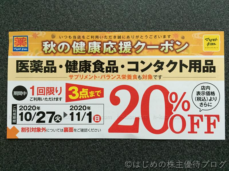 マツキヨ秋の健康応援クーポン20%OFF2020年10月