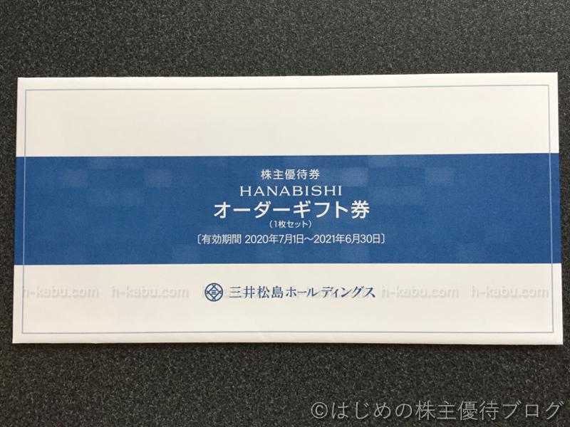 三井松島ホールディングス株主優待オーダーギフト券外装