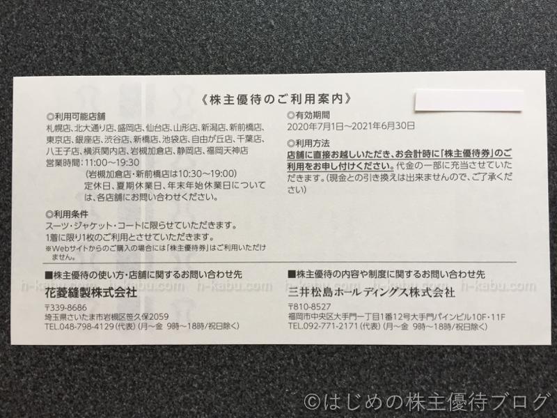 三井松島ホールディングス株主優待オーダーギフト券利用案内