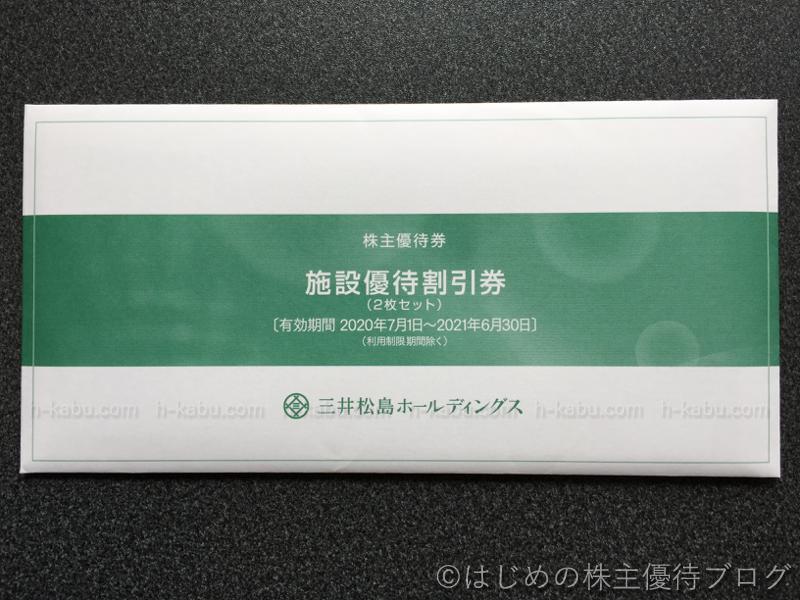 三井松島ホールディングス株主優待施設優待割引券外装