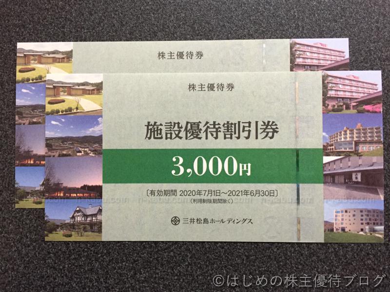 三井松島ホールディングス株主優待施設優待割引券