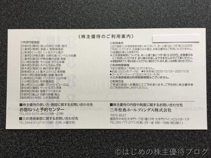 三井松島ホールディングス株主優待施設優待割引券利用案内