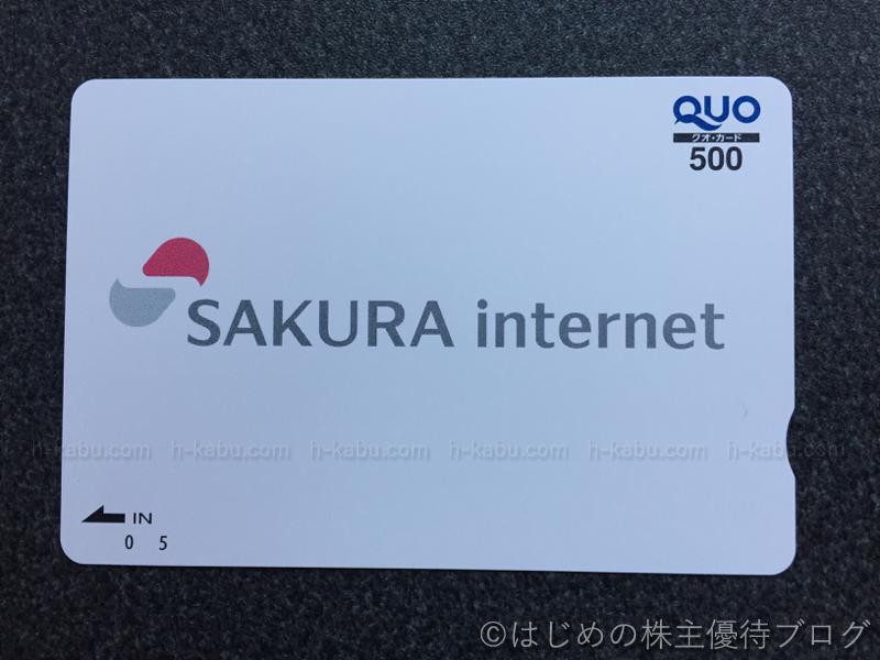 さくらインターネット株主優待クオカード500円
