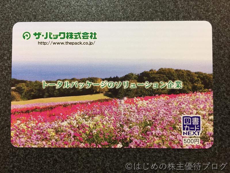 ザ・パック株主優待図書カード500円