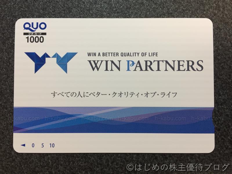 ウイン・パートナーズ株主優待クオカード1000円