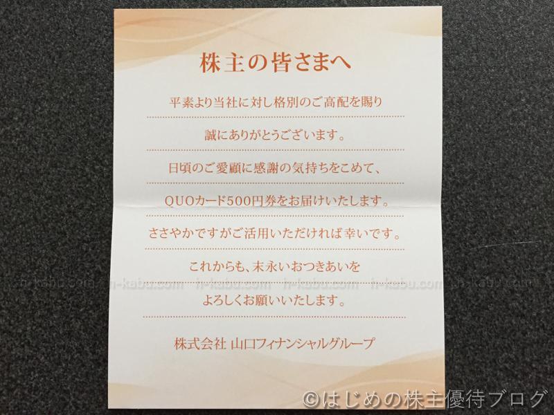 山口フィナンシャルグループ株主優待あいさつ