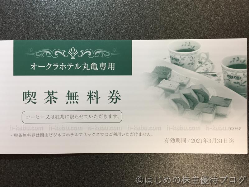大倉工業株主優待喫茶無料券