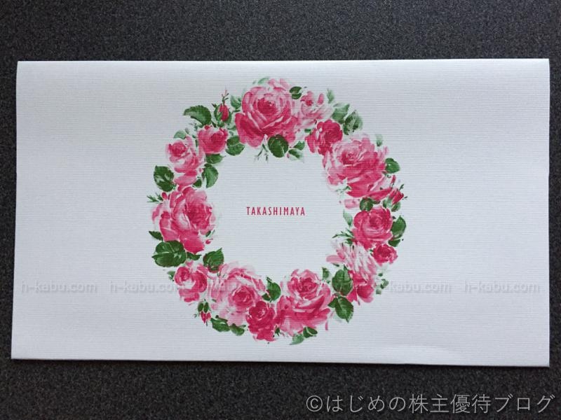 タカラレーベン株主優待外装