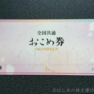 タカラレーベン株主優待おこめ券