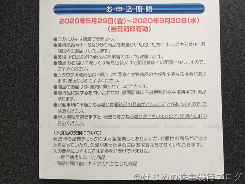 東京個別指導学院株主優待申込期間等