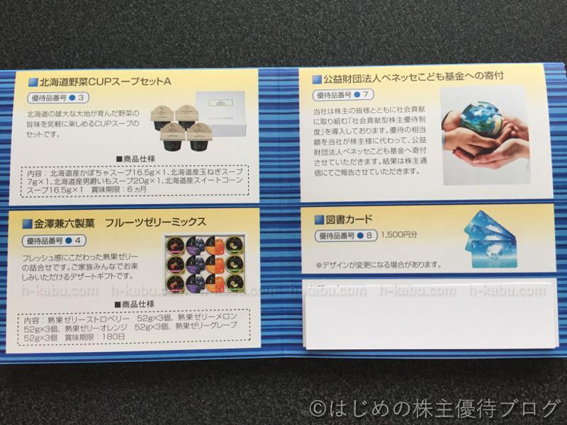東京個別指導学院株主優待内容