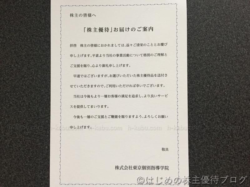 東京個別指導学院株主優待送付案内