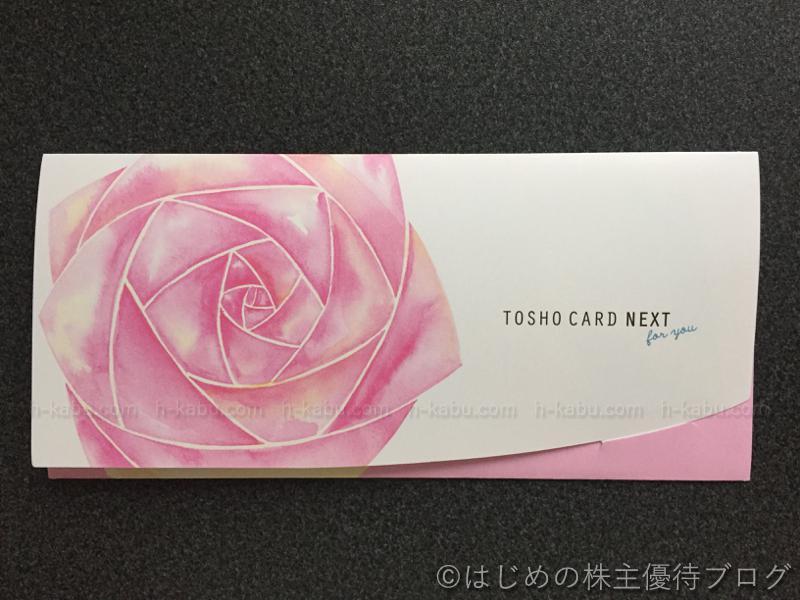東京個別指導学院株主優待図書カード外装
