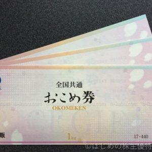 TPR株主優待おこめ券3kg