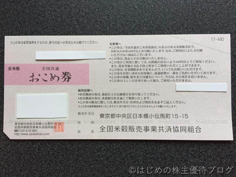 TPR株主優待おこめ券注意事項