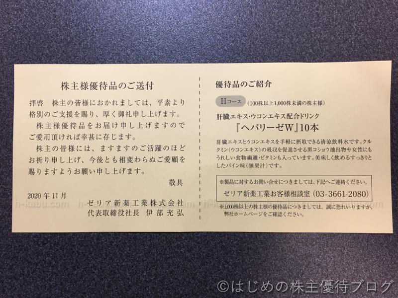ゼリア新薬株主優待送付案内
