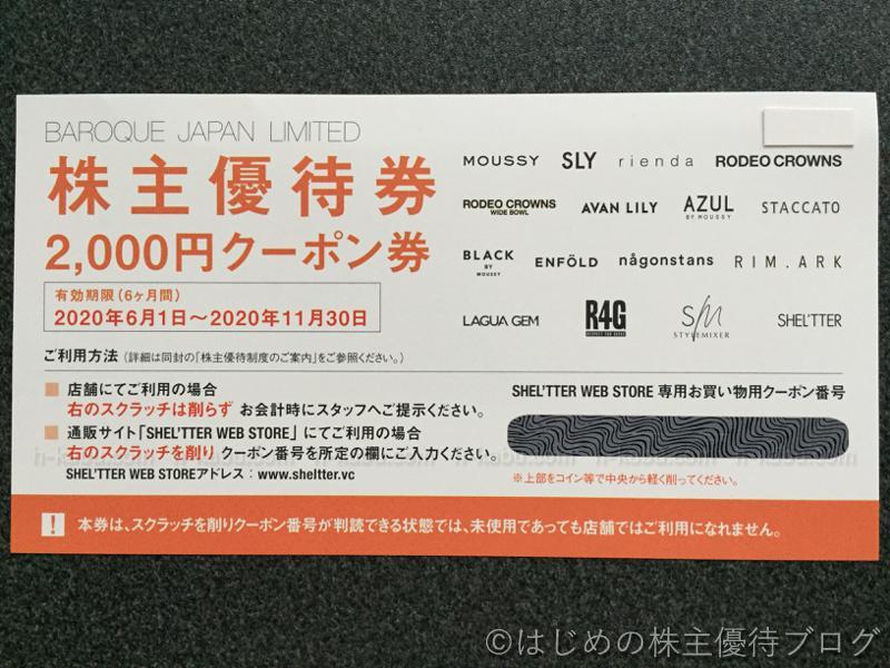 バロックジャパンリミテッド株主優待券