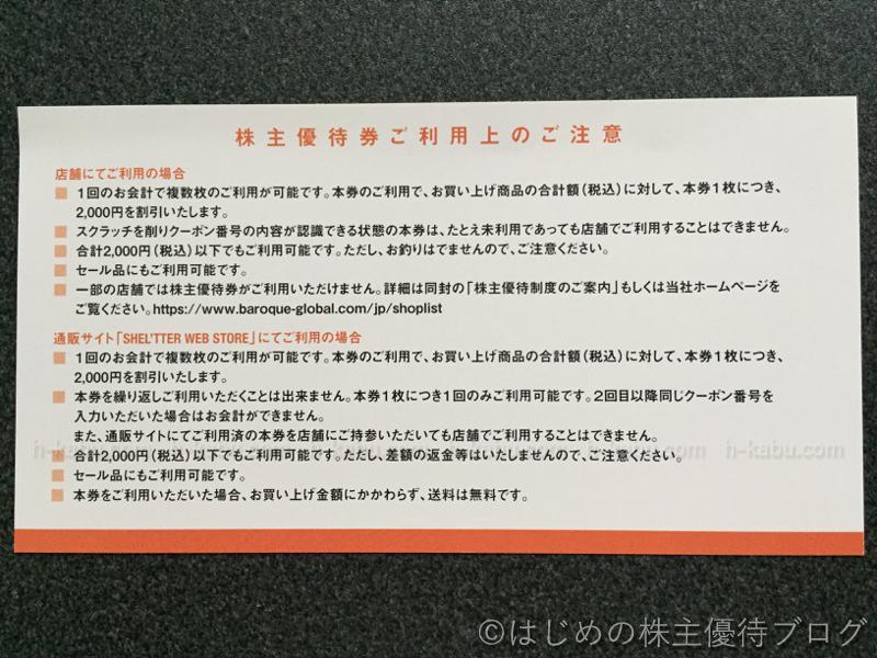 バロックジャパンリミテッド株主優待券利用上の注意