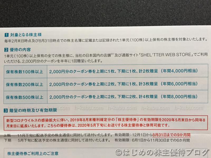 バロックジャパンリミテッド株主優待券制度