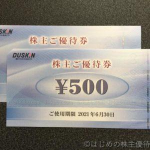 ダスキン株主優待券500円券
