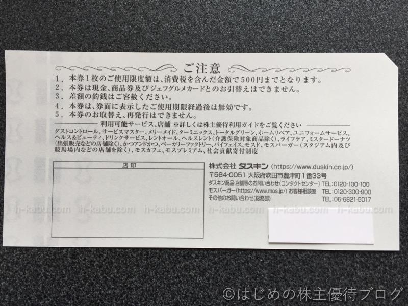 ダスキン株主優待券注意事項