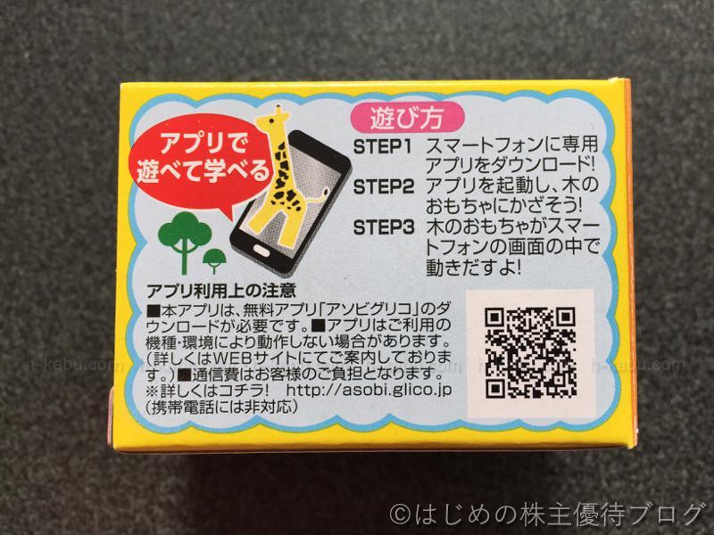江崎グリコ株主優待アソビグリコアプリ