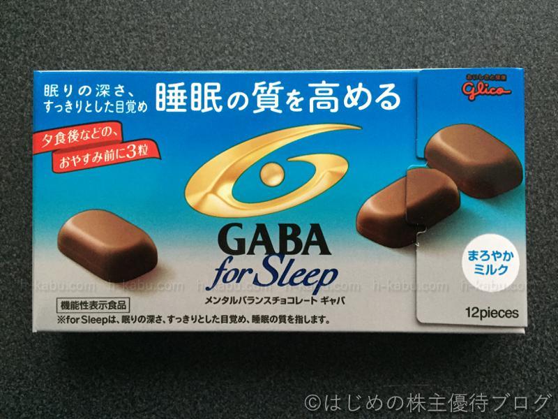江崎グリコ株主優待GABA for Sleep