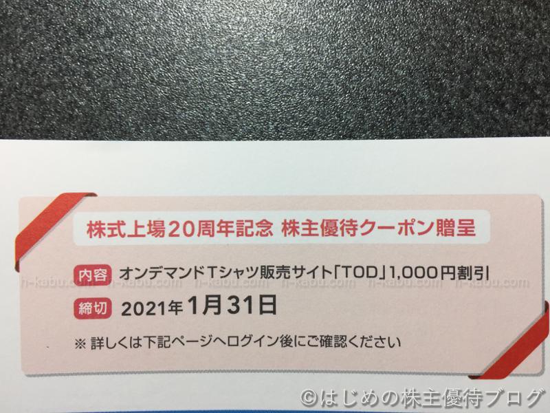インプレス株主優待20周年記念クーポン
