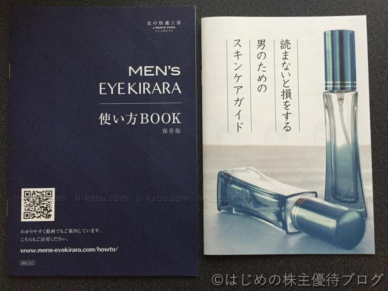 北の達人コーポレーション株主優待 メンズアイキララ使い方BOOK スキンケアガイド
