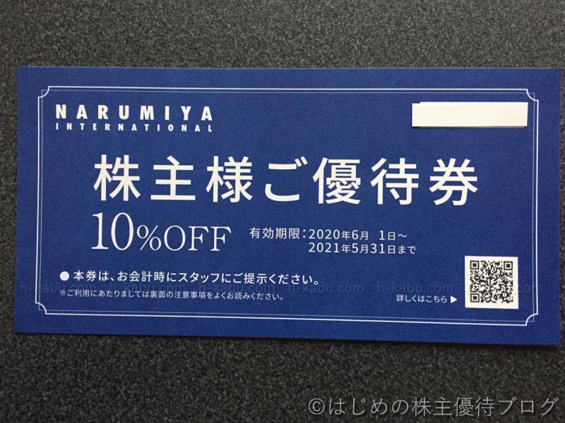 ナルミヤインターナショナル株主優待券10%OFF