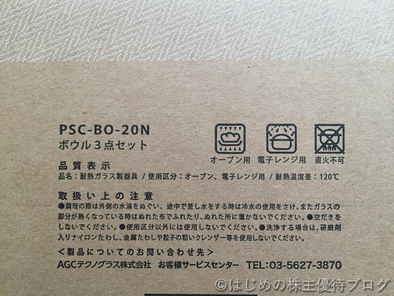 日本管財株主優待イワキボウル3点セットPSC-BO-20N説明