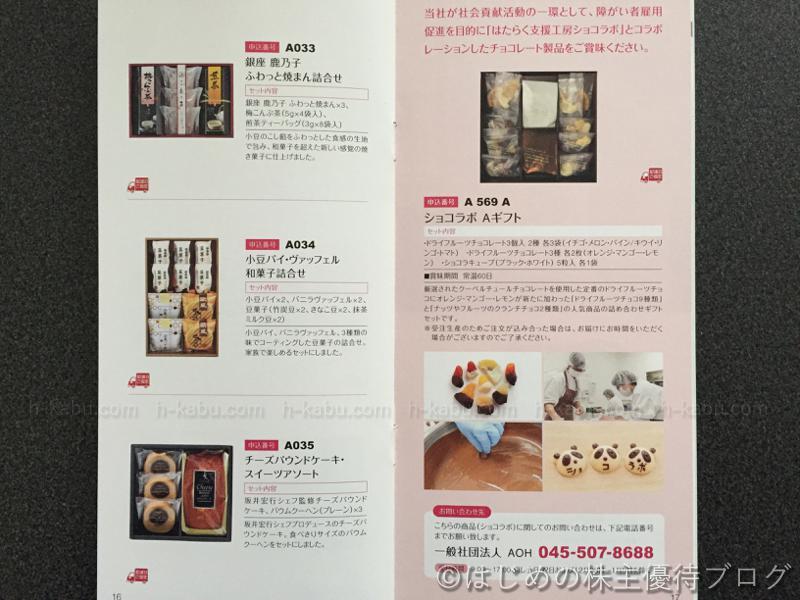 日本管財株主優待カタログ内容