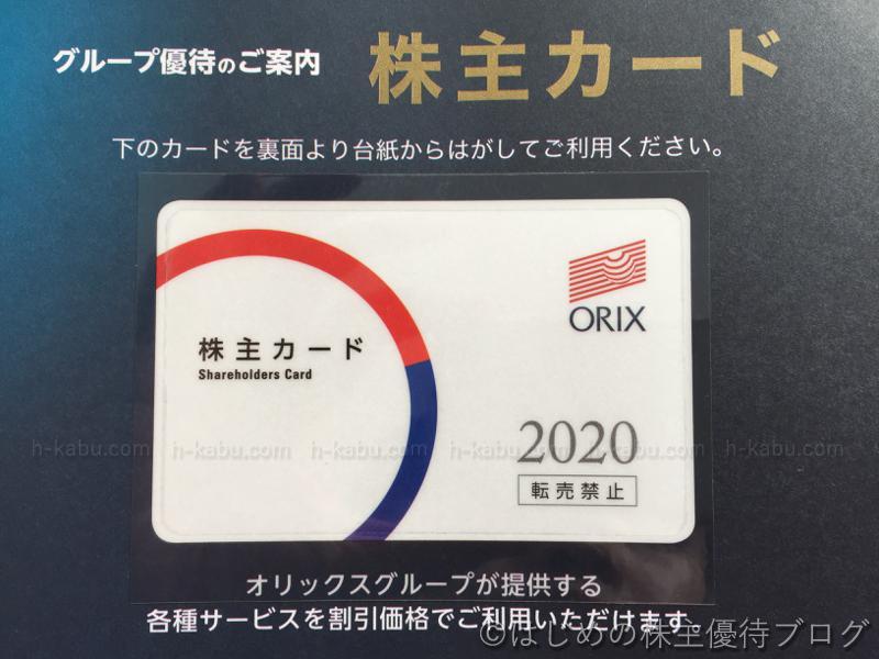 オリックス株主カード