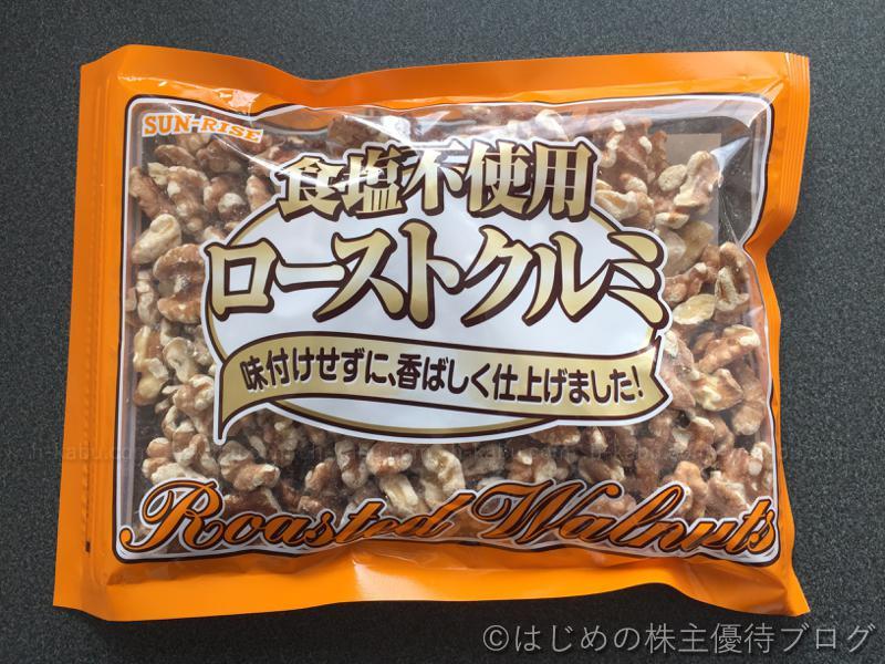 正栄食品工業株主優待食塩不使用ローストクルミ